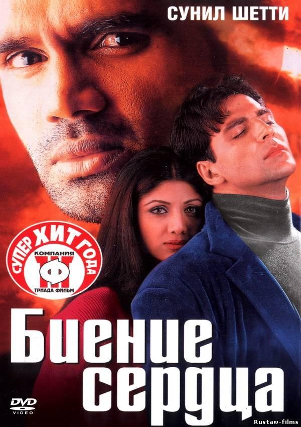 «Беспечные Близнецы 2015 Индийский Фильм Смотреть» — 2003